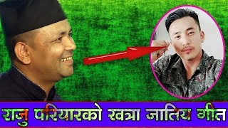 New Nepali Folk Song Timi Thulo Jat  By Raju Pariyar