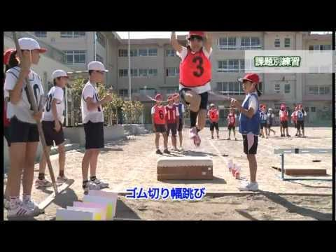 小学校高学年体育~09 走り幅跳び:文部科学省