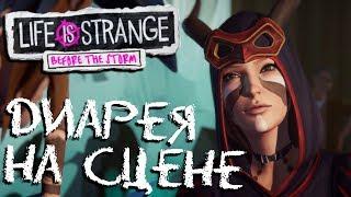 ЧУТЬ НЕ ПРОНЕСЛО - Life Is Strange Before the Storm (прохождение на русском эпизод 2) #7