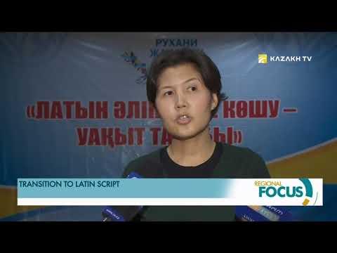 Transition of the Kazakh alphabet to the Latin script