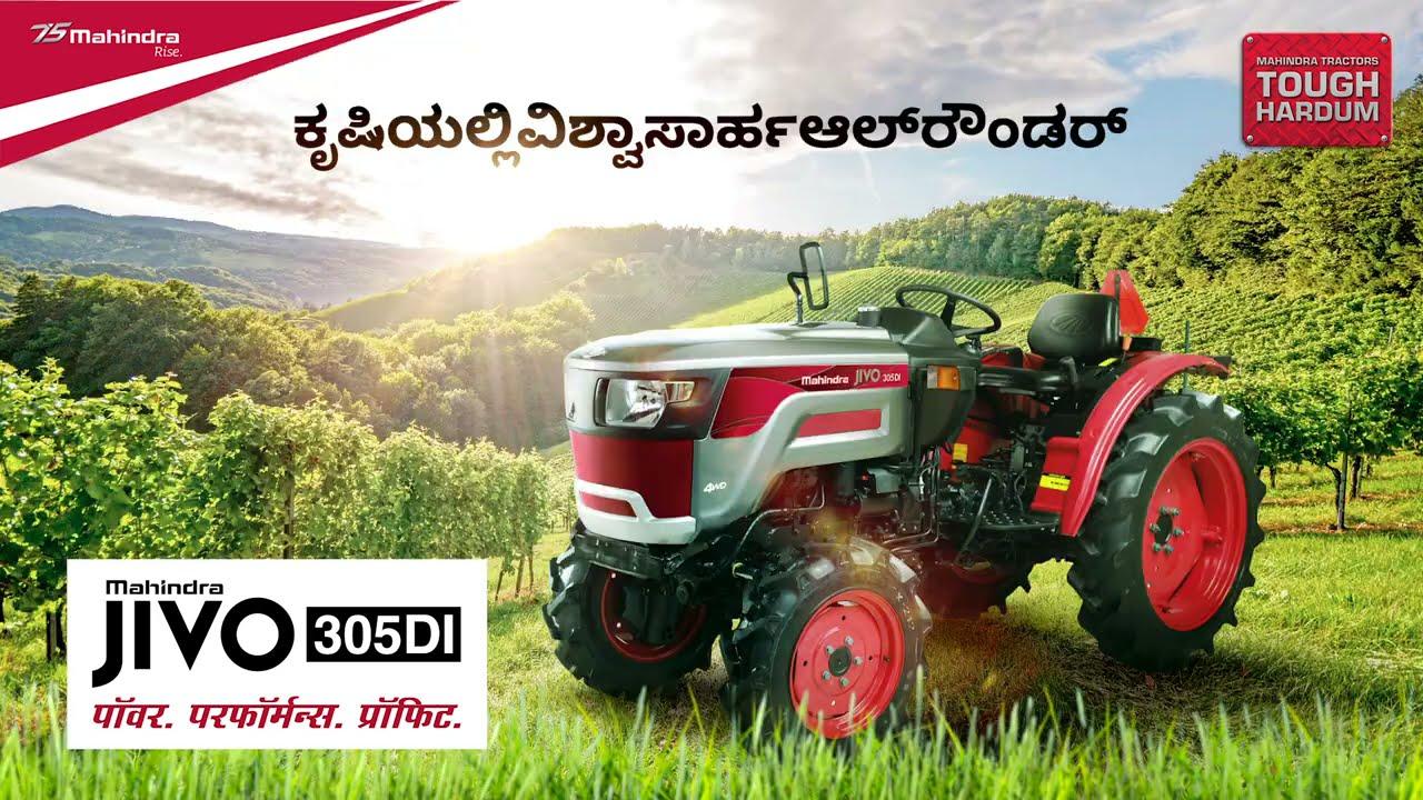 Mahindra Jivo 305 DI Tractor Feature – Power   4wd Tractor   Mahindra Tractor   Kannada