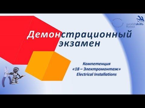 Демонстрационный экзамен по компетенции «Электромонтаж» - 2019. День 2