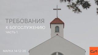 Вовк Андрей - Требования к богослужению (часть 1). Марка 14:12-26