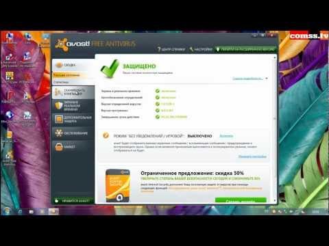 Установка и регистрация Avast Free Antivirus без интернет.mp4