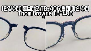 [안경수리] 톰브라운 (Thom Browne) TB-4…