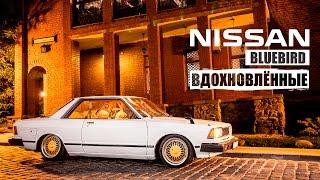 #ВДОХНОВЛЁННЫЕ: NISSAN BLUEBIRD 910, 1980 года (Документальный фильм)