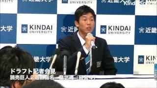巨人ドラフト2位指名・畠世周【ドラフト記者会見・仲間の胴上げ】
