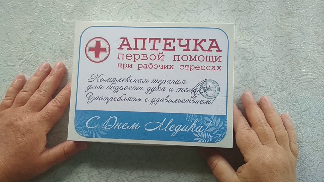 свадебной юбилейная аптечка поздравление голове