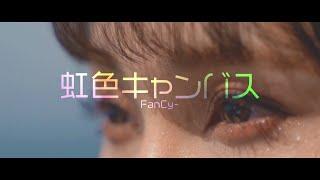 FanCy−の初オリジナル楽曲❣️ プロデューサーの沖田彩華が初の作詞担当。 4人のフレッシュでキラキラした笑顔で 歌詞にもある通り『僕のトリコ』になってほしいです♡ ...