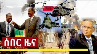 Ethiopia News Today በጣም አስደሳች ዜና Jan 11 2019 | Breaking Ethiopian News