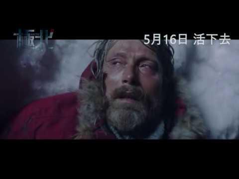 極北 (Arctic)電影預告