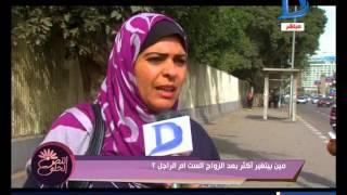 النص الحلو|شاهد رأي الشارع  ( مين بيتغير بعد الجواز الراجل ام الست ؟؟ )