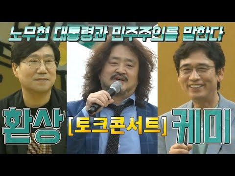 유시민-양정철-김어준 토크콘서트, '노무현 대통령과 민주주의를 말하다'