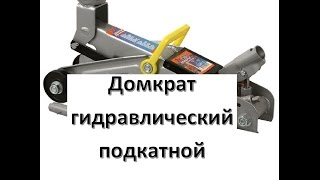 видео купить домкрат гидравлический