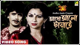 Andho Aalo Chayate | আধো আলো ছায়াতে | Kishor & Asha | Kalankini Kankabati | Sarmila & Mithun