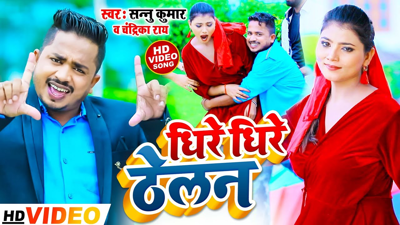 धिरे धिरे ठेलन | Dheere Dheere Thelna | Sannu Kumar Maithili Song 2021 | Maithili Song