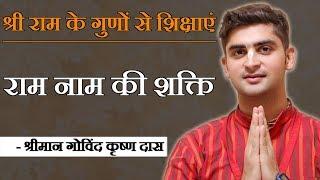 श्री राम के गुणों से शिक्षाएं   राम नाम की शक्ति - श्रीमान गोविंद कृष्ण दास