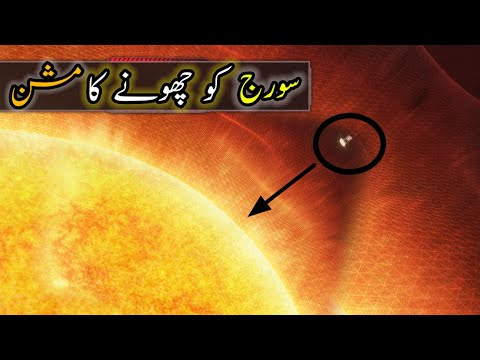 Touch the sun mission  (in Urdu/Hindi) by Muhammad ShahZaib Siddiqui – Zaibnama Series
