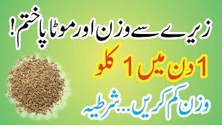 Zeera se wazan kam karne ka tarika in Hindi/Urdu Zeera (Cumin) For Weight Loss In Urdu