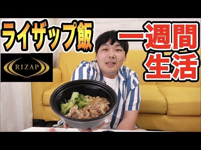 ライザップのご飯だけを一週間食べ続けたら何キロ痩せるか!?