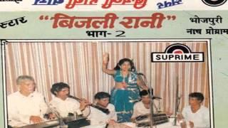 Jogira Sara Ra Ra || Bhojpuri Nach Program  || Bijali Rani