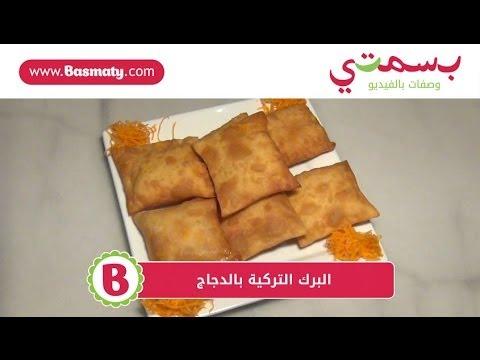 طريقة عمل البرك التركية بالدجاج : وصفة من بسمتي - www.basmaty.com