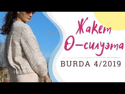 ШЬЮ ЖАКЕТ О-СИЛУЭТА из БУКЛЕ/BURDA 4/2019