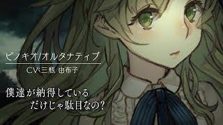 『SINoALICE(シノアリス)』現実篇新ジョブ『ピノキオ(CV:三瓶由布子)/オルタナティブ』がガチャに登場!