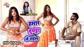 2019 का सुपरहिट New Song हमार दुपट्टा ले गईल पूजा श्रीवास्तव Bhojpuri Superhit Songs New