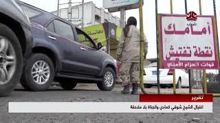 اغتيال الشيخ شوقي كمادي والجناة بلا ملاحقة | تقرير يمن شباب