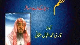 Nazam Duniya ke aye musafir manzil teri qabar hai نظم دنیا کے اے مسافر منزل تیری قبر ہے