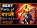 """""""Best Parts Of Raje Series :- 1 to 3"""" Concept By :- Sachin Gawali."""