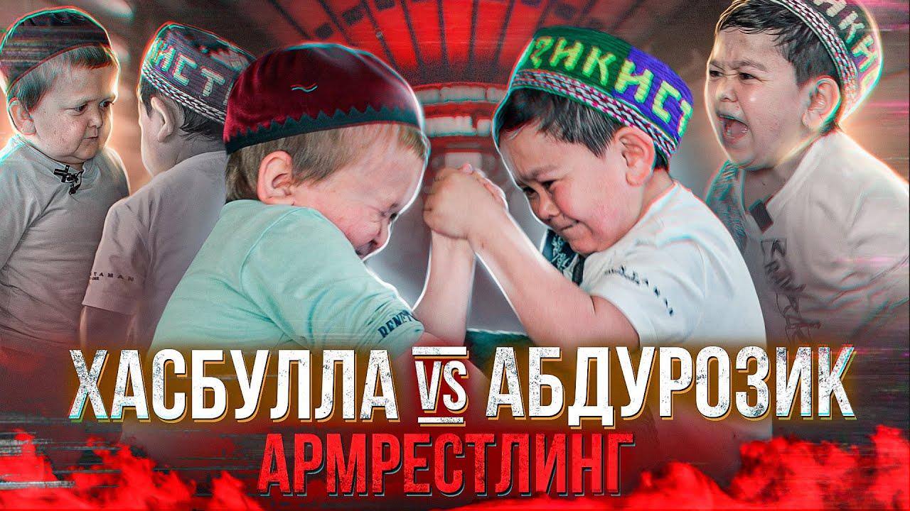 Хасбик vs Абдурозик по Арместлингу. 20 млн Хасбулле!