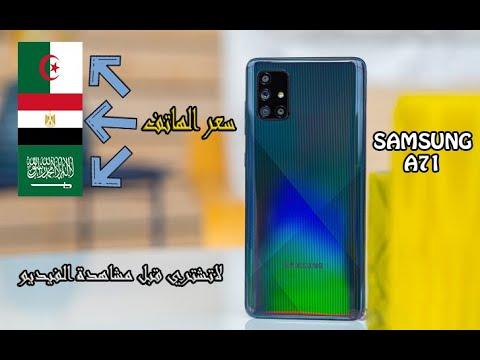 Photo of سعر ومواصفات samsung A71 في الجزائر والبلدان العربية | لاتشتري قبل مشاهدة الفيديو  😲😲 – سامسونج