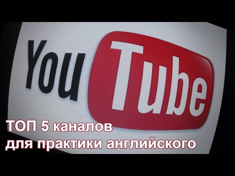 Английский youtube - ТОП 15 каналов