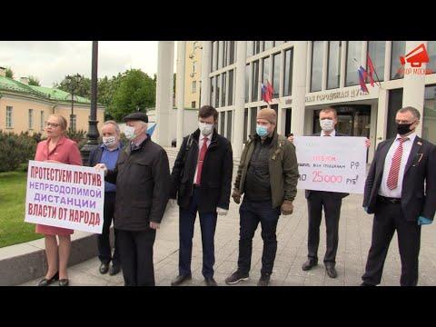Протест депутатов Мосгордумы