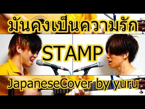 มันคงเป็นความรัก - STAMP[JapaneseCover by yuru]