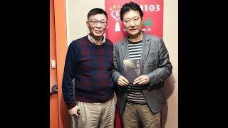 2020.03.11 趙少康時間 專訪【求善】苑舉正 教授