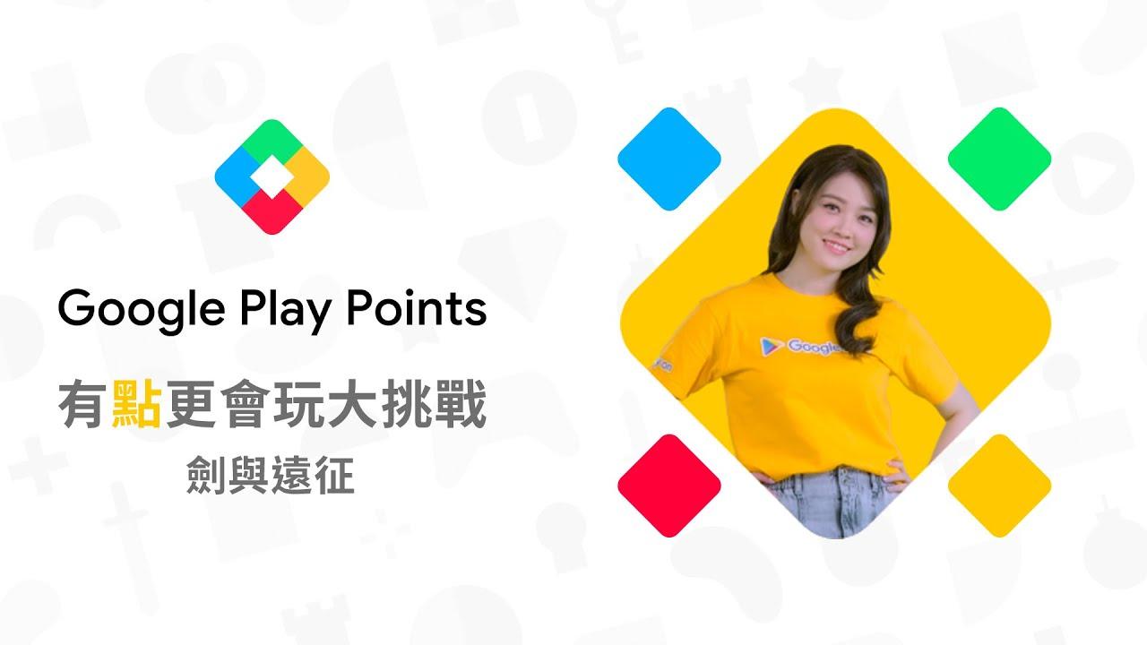 Google Play Points 有「點」更會玩大挑戰  劍與遠征