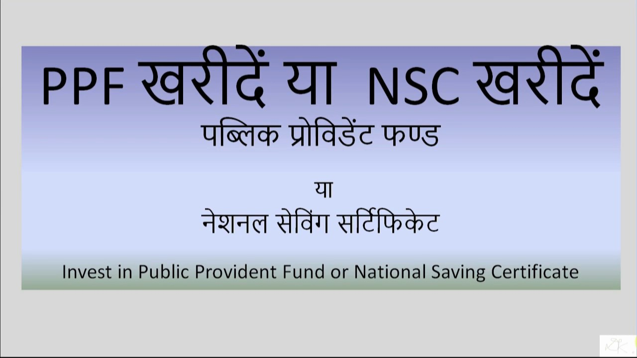 Ppf Nsc Public Provident Fund Or