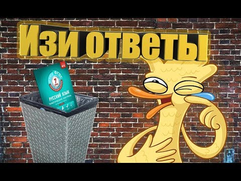 русский язык тематический контроль 8 класс ответы цыбулько ответы