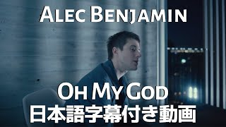 アレック・ベンジャミン「Oh My God / オー・マイ・ゴッド」【日本語字幕付き】