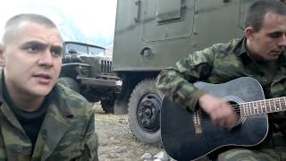 Russian Soldiers Song (cover) Девочка,не надо слёзы лить