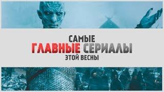 ТОП главных сериалов весны 2016 | LostFilm.TV