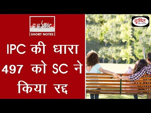 IPC SECTION 497 - To The Point