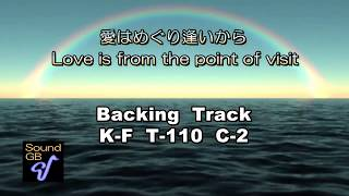 JPOP 愛はめぐり逢いから - Backing Track ( in Bb = Ts , Tp )