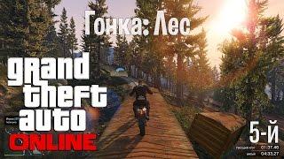Гонка: Лес - GTA 5  Online