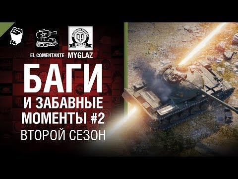 Баги и забавные моменты №2 - Второй сезон - от EL COMENTANTE & MYGLAZ [World of Tanks]