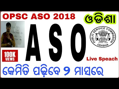 How to Prepare ASO Exam || OPSC ASO 2018 || Odisha Govt Job || By Banking with Rajat