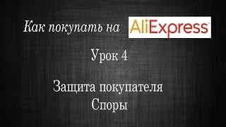видео Защита покупателя и гарантии Алиэкспресс